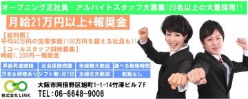 株式会社JBK 難波本社