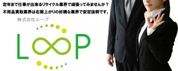 訪問リサイクル買取|株式会社LOOP(ループ)|求人情報