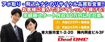 株式会社Deal ONE(ディールワン)採用情報